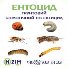 Ентоцид СФ