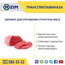 Трансглютаміназа для м'яса