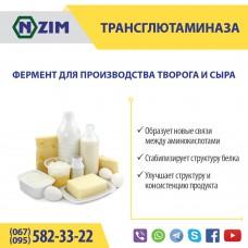Трансглютаміназа для молочних виробів